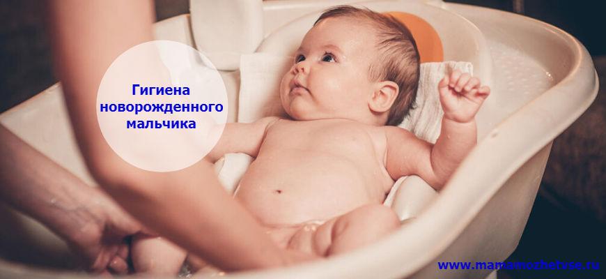 Как правильно мыть новорожденного мальчика