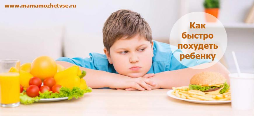 Помоги ребенку похудеть: советы как сбросить лишний вес