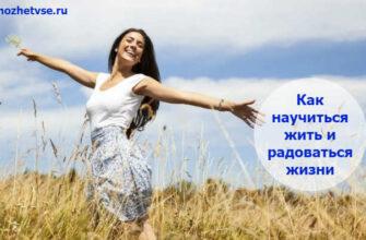 Как жить счастливо и радоваться жизни