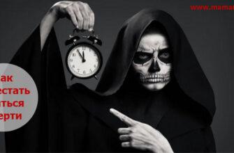 Как преодолеть страх смерти