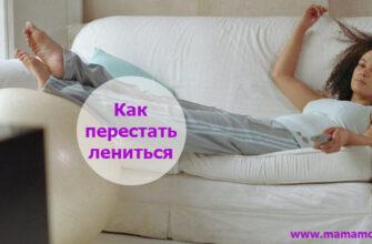 Как не лениться и начать действовать