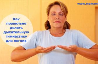 Дыхательные упражнения для оздоровления легких