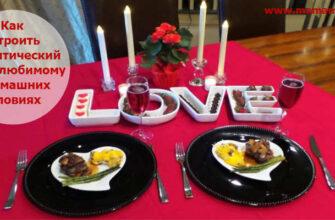 Романтический вечер дома для двоих