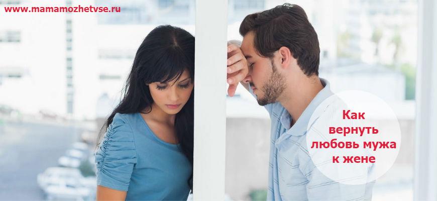 Как вернуть любовь мужа и восстановить семейное счастье
