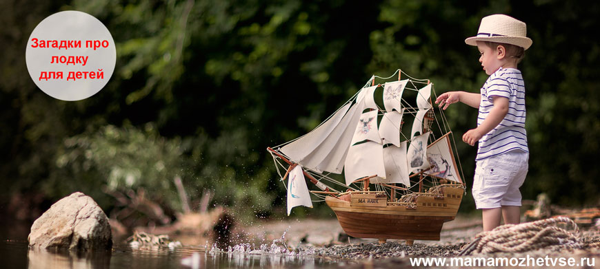 Загадки про лодку для детей