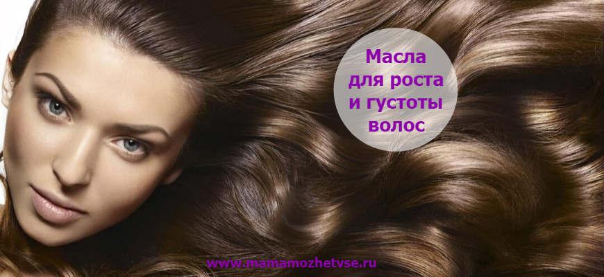 Какие масла для волос обеспечат рост и густоту