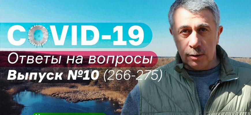 видео от Комаровского