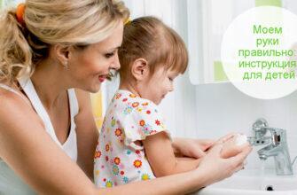 Как мыть руки детям