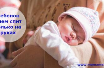 Малыш спит только на руках