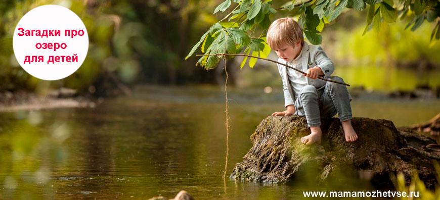 Загадки про озеро для детей