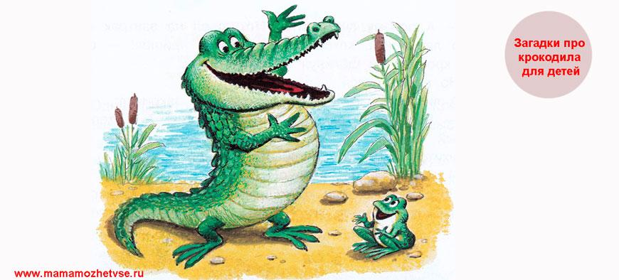 Загадки про крокодила для детей