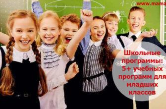 Учебные программы для начальной школы
