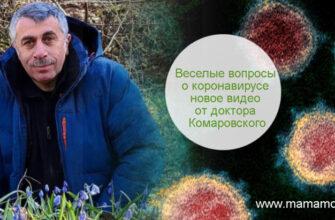 Веселые вопросы о коронавирусе от Комаровского