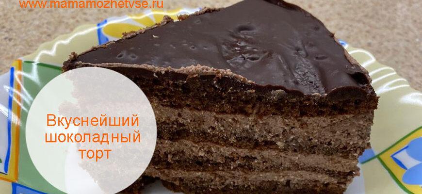Шоколадный торт: пальчик оближешь