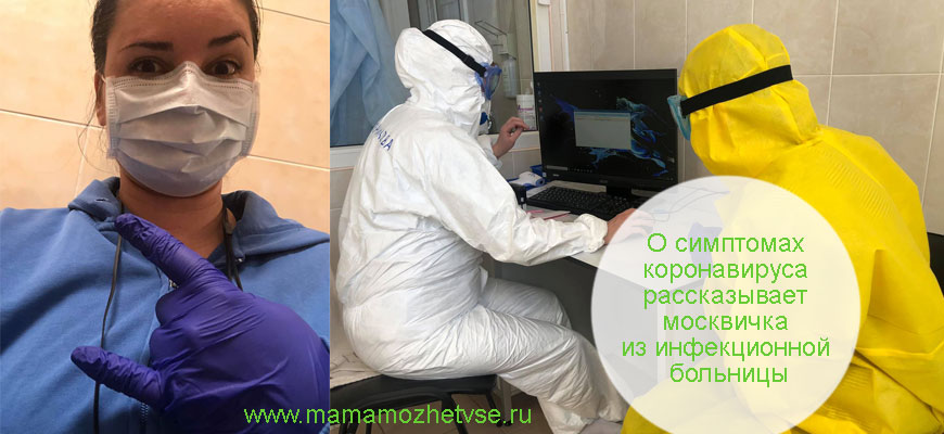 О симптомах коронавируса рассказывает москвичка из инфекционной больницы столицы