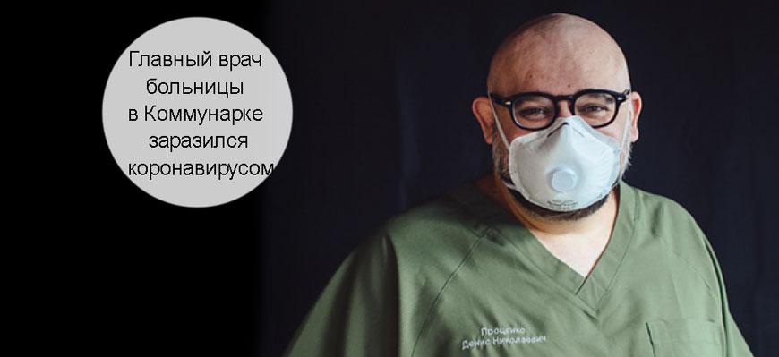 врач с коронавирусом