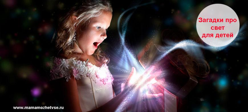Загадки про свет для детей