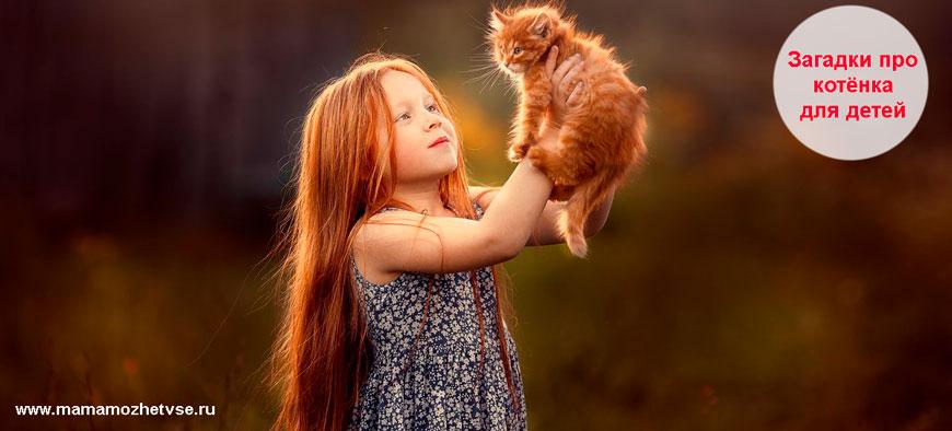 Загадки про котёнка для детей