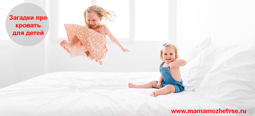 Загадки про кровать для детей