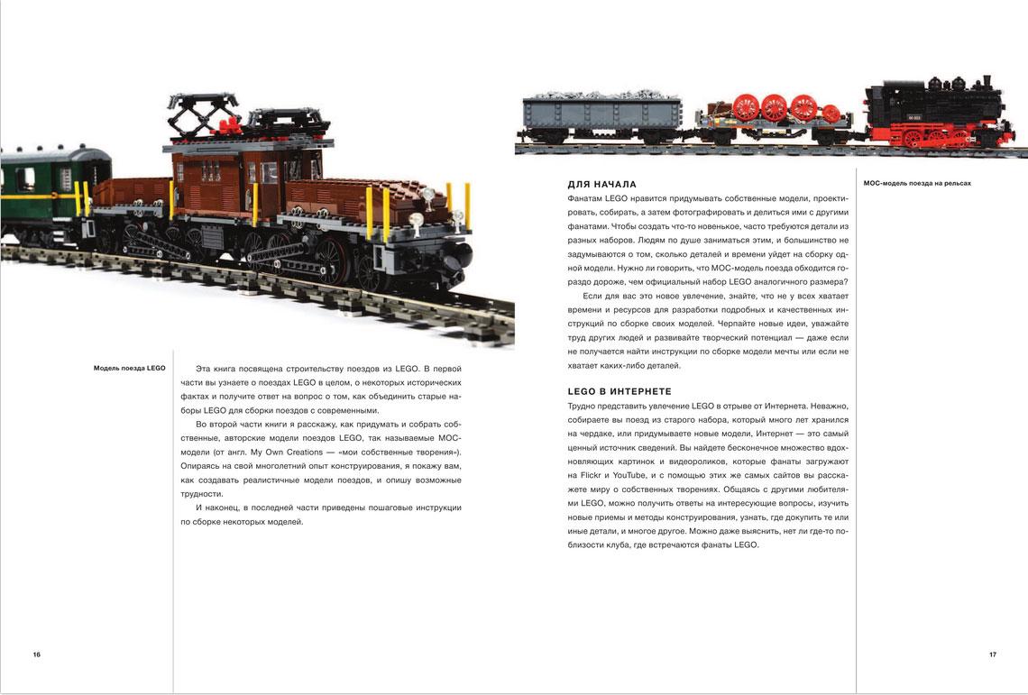 Большая книга поездов ЛЕГО