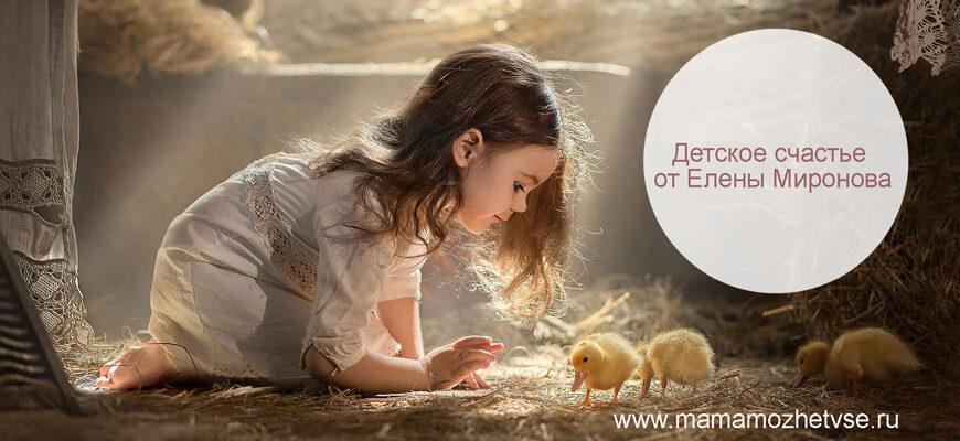 Детское счастье в фотографиях Елены Мироновой 11