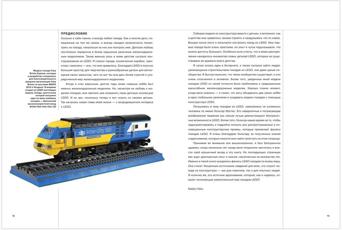Большая книга поездов ЛЕГО 1