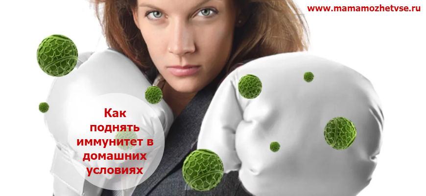 Как повысить иммунитет народными средствами