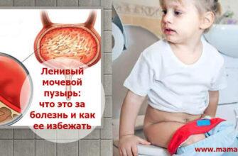 Ленивый мочевой пузырь у детей симптомы и лечение