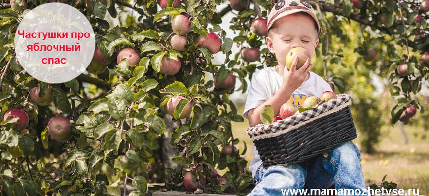 Частушки про яблочный спас