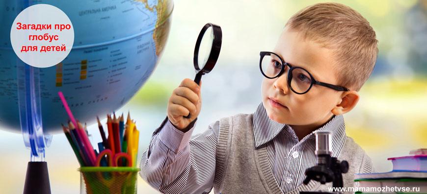 Загадки про глобус для детей