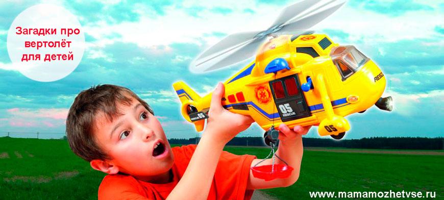 Загадки про вертолет для детей