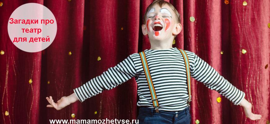 Загадки про театр для детей