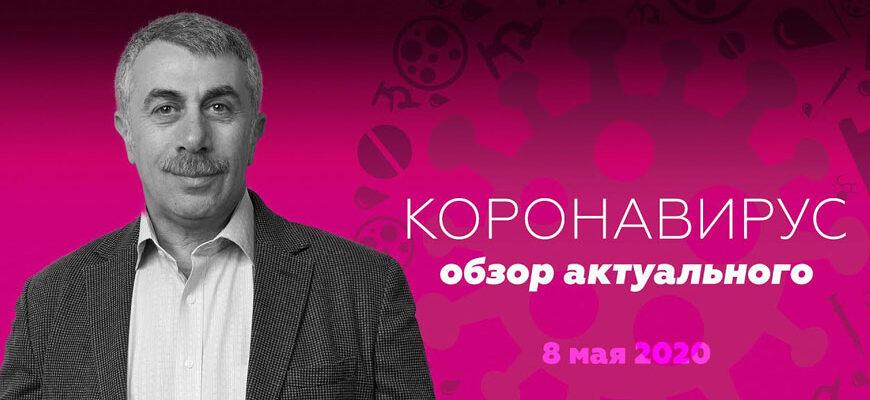 Доктор Комаровский про коронавирус: обзор актуального