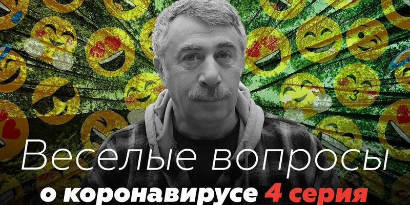 Веселые вопросы о коронавирусе: 4 серия от доктора Комаровского 1