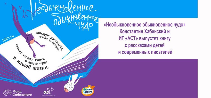 «Необыкновенное обыкновенное чудо» Константин Хабенский и ИГ «АСТ»