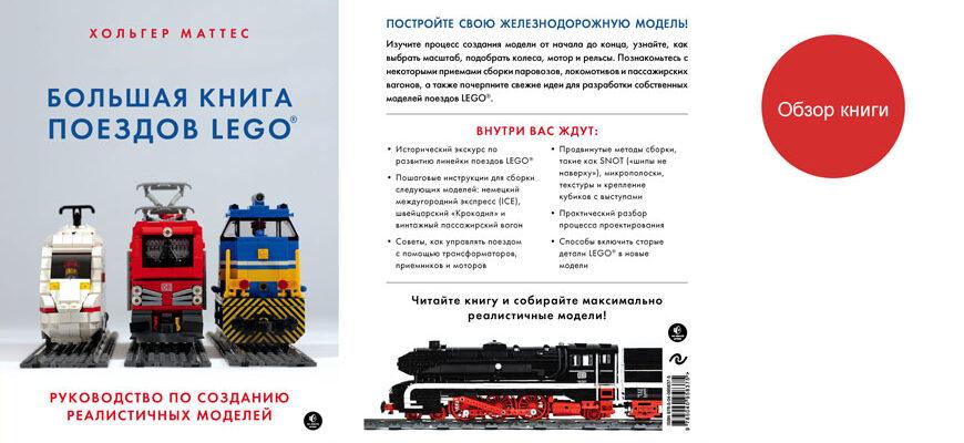«Большая книга поездов LEGO» Хольгера Маттеса