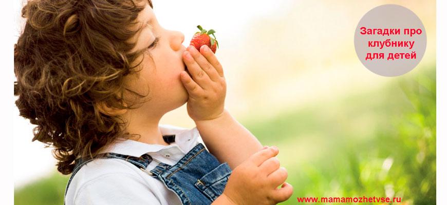 Загадки про клубнику для детей