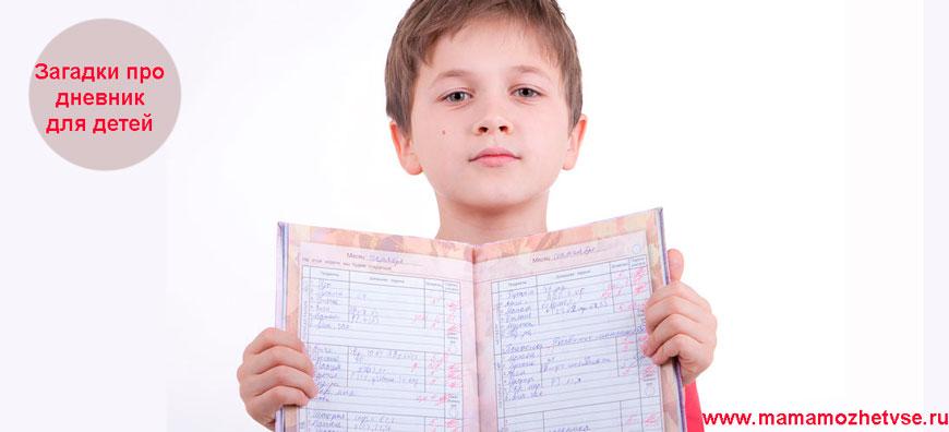 Загадки про дневник для детей