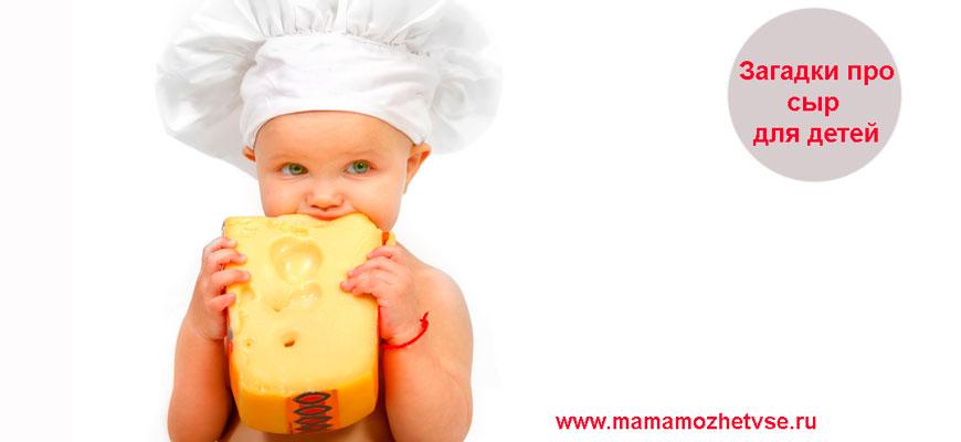 Загадки про сыр для детей