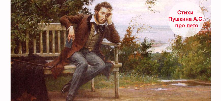 Стихи Пушкина А.С. про лето
