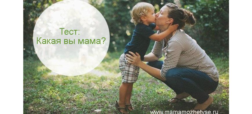 Какая вы мама