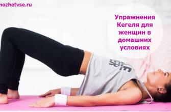 Домашняя гимнастика Кегеля для женщин