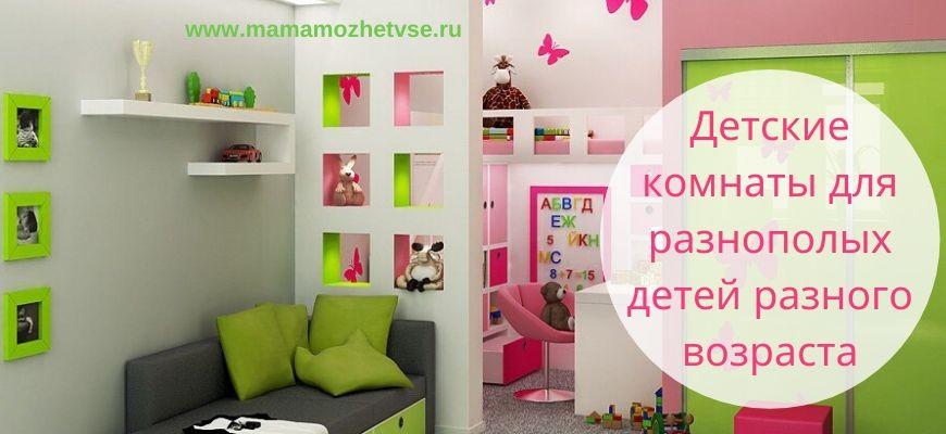 детские комнаты разнополых детей