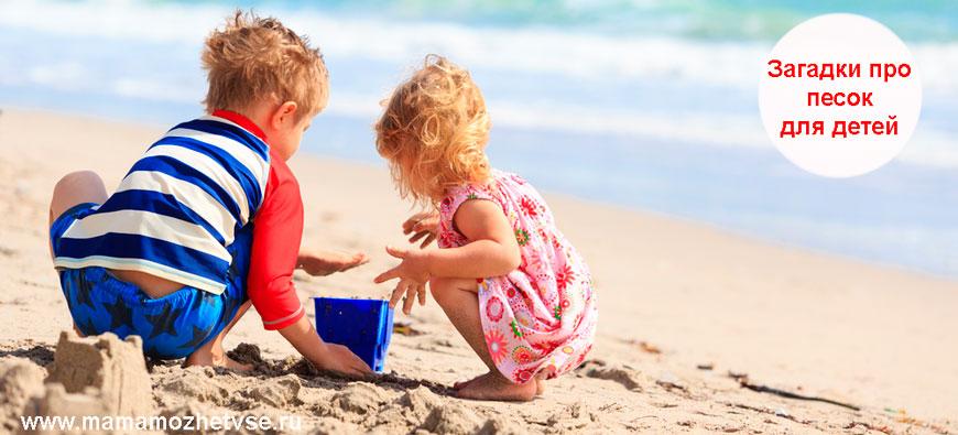 Загадки про песок для детей