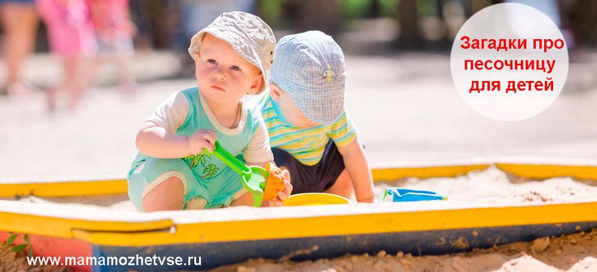 Загадки про песочницу для детей