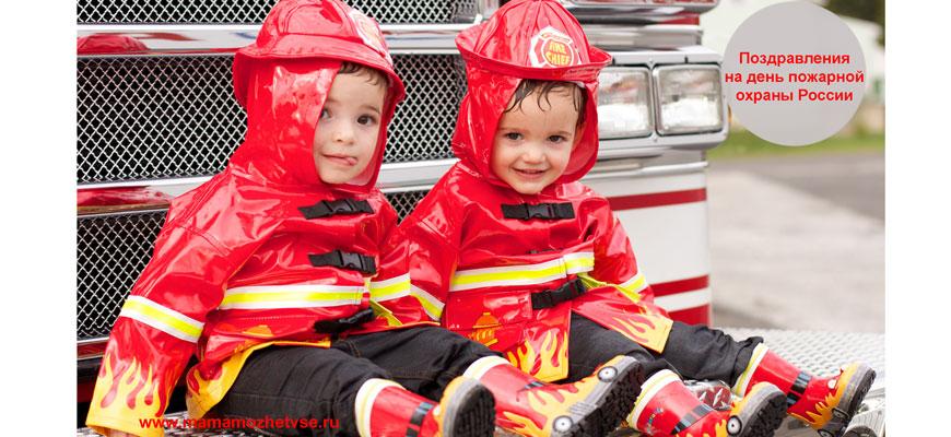 Поздравления на день пожарной охраны России