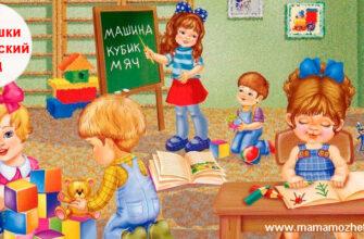 Частушки про детский сад для детей