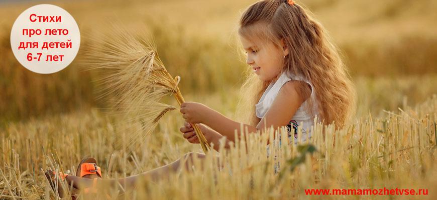 Стихи о лете для детей 6 7 лет