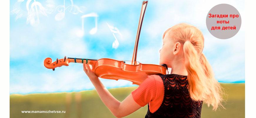 Загадки про ноты для детей
