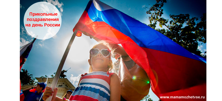 Прикольные поздравление день России